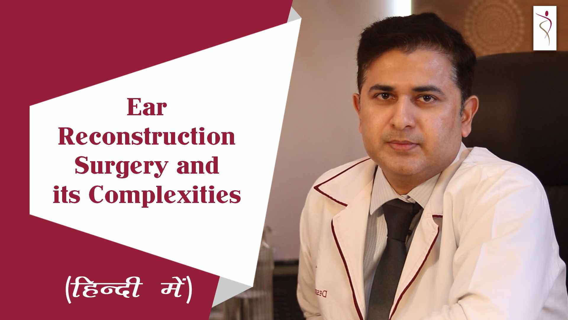 Ear Reconstruction Surgery (Hindi)