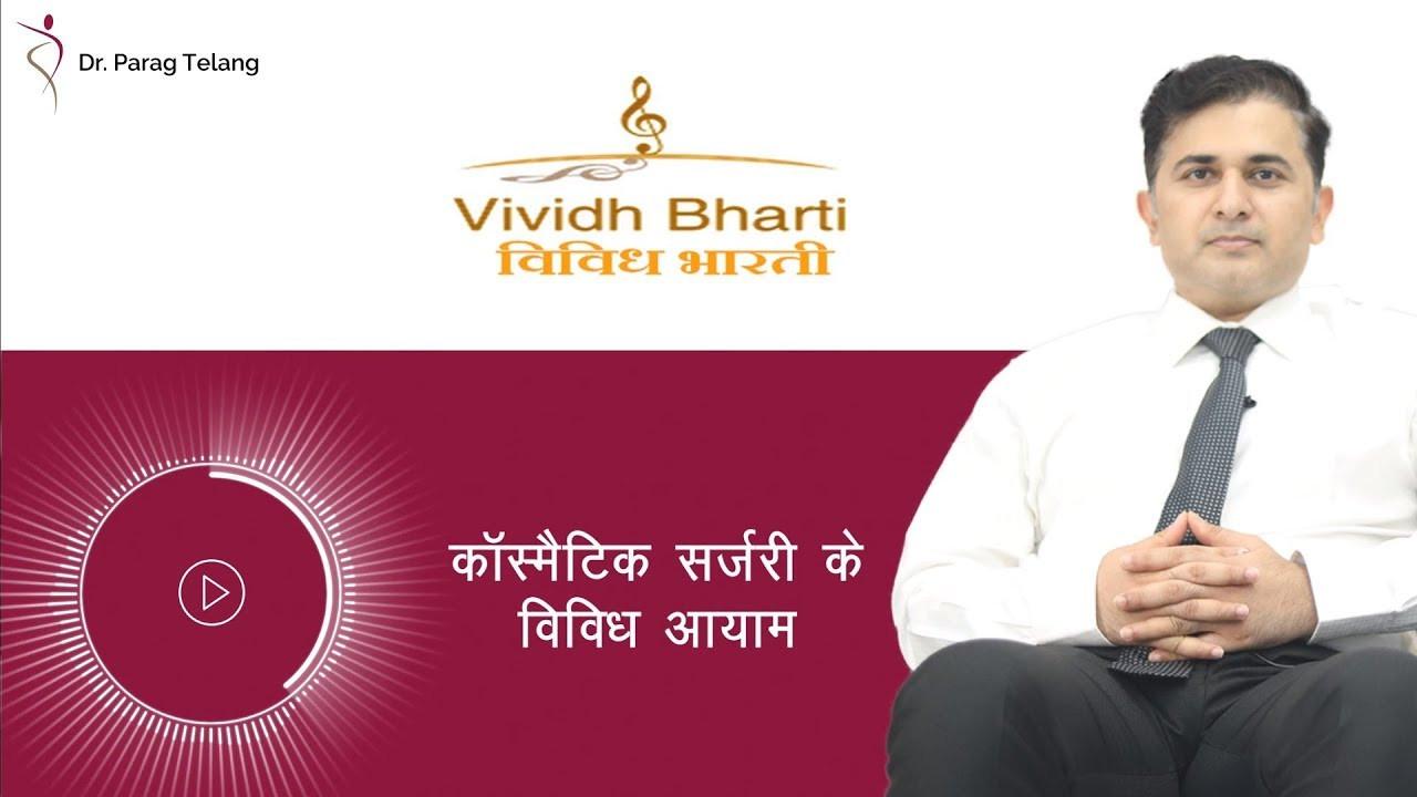 कॉस्मेटिक सर्जरी के विविध आयाम | Vividh Bharti
